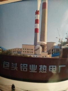 包头铝业热电厂
