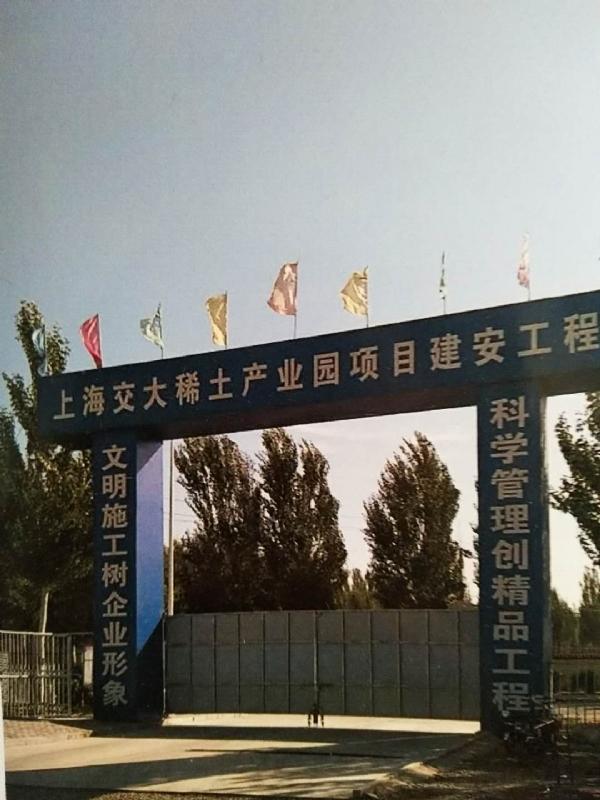 外墙岩棉保温施工于上海交大稀土产业园