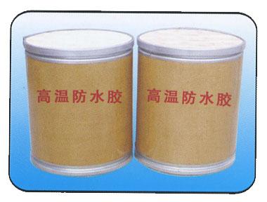 高温防水胶